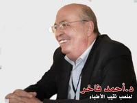 Ahmad Mousa Fakher