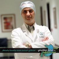 اسامة محمد محمود سفاريني